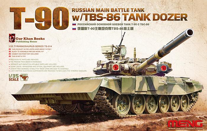 Танки Т-90 в армии России | 444x700