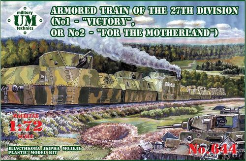Armored Train of the 27th Division  1/72