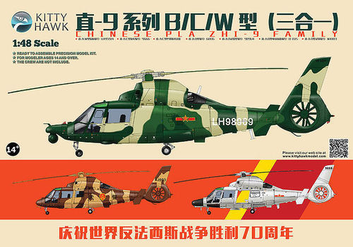 CHINESE PLA ZHI9 Family 1/48