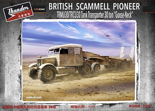 British Scammell Tank Transporter Late Goose Neck 1/35
